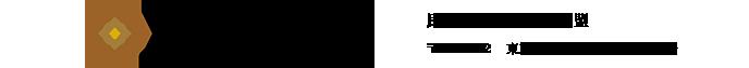 民政連|民間教育推進政治連盟:〒182-0034 東京都調布市下石原3-11-7 ウエストベア3F