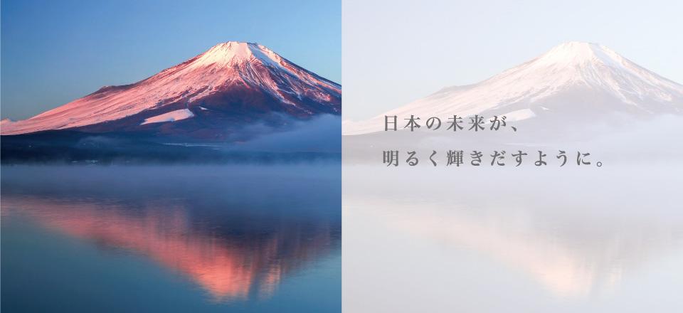 日本の未来が、明るく輝きだすように。